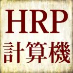 MHF HRP計算機
