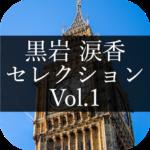 MasterPiece Kuroiwa Ruiko Selection Vol.1