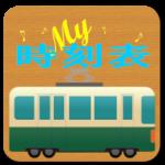 My時刻表 with ウィジェット&タイマー&帰るコール