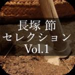 Nagatsuka Takashi Select Vol.1
