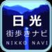 Nikko strolling NAVI
