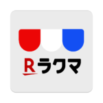 ラクマ(旧フリル) – 満足度No.1 楽天のフリマアプリ