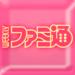 No.1ゲーム総合誌を電子化! アプリ『週刊ファミ通』