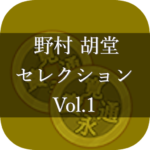 Nomura Kodo Selection Vol.1