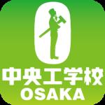 中央工学校OSAKA公式アプリ