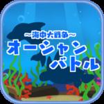 Ocean Battle ~ The Great Sea War ~