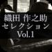 Oda Sakunosuke Selection Vol.1