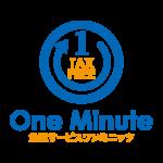 免税書類作成アプリ One Minute
