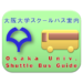 Osaka Univ. Shuttle Bus Guide