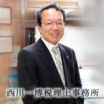 西川一博税理士事務所