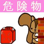 丙種危険物取扱者ー体験版ー りすさんシリーズ
