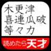 難読地名クイズ – 難地名・難読漢字の読み方クイズ