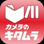 イヤーアルバム -カメラのキタムラ-