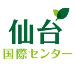 仙台国際センター 施設ナビ