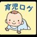 育児ログ[育児日記]
