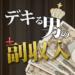 デキる男の副収入アプリ!