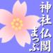 神社・仏閣まっぷ