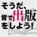 梅田憲嗣公式アプリ〜そうだ 皆で出版しよう!