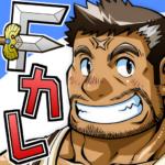 召喚勇者とF系彼氏