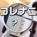 コレナニ ーひらめき新感覚クイズー