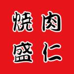 焼肉馬肉料理専門店 盛仁本家