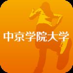 中京学院大学 スクールアプリ