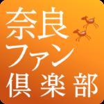 奈良を楽しむ-奈良ファン倶楽部公式アプリケーション-