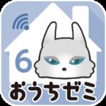 おうちゼミ 6年生の学習 本+アプリで毎日楽しく勉強タイム!