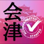 会津の名所を巡る旅スタンプラリー