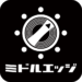 ミドルエッジ 懐かしむを楽しむ総合エンターテインメントアプリ