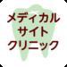 メディカルサイト歯科