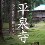 白山平泉寺お散歩ナビ
