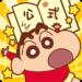 【公式】クレヨンしんちゃん オラのぶりぶりアプリだゾ マンガもゲームもおてんこもりもり 毎日みれば~