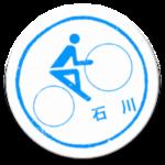 いしかわ里山里海サイクリングルート モバイルスタンプラリー