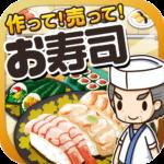 お寿司の達人~つくって売ってお店をでっかく!~