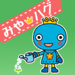 """西宮市子育てアプリ """"みやハグ """""""