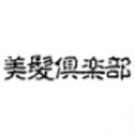 美容室・ヘアサロン 美髪倶楽部 (ビハツクラブ)公式アプリ