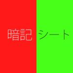 -無料- 暗記シート 緑と赤のシートで隠す テスト対策アプリ