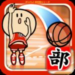 ガンバレ!バスケットボール部 – 無料のバスケゲーム!