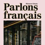 『話してみようフランス語』単語学習