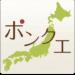 ポンクエ ~ Nippon! 地名クエスト ~