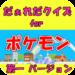 無料知育ゲームアプリ for ポケモン (幼児用、子供用)