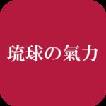 琉球の氣力