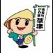 草津市危険箇所通報(安全・安心アプリ)