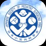 特定非営利活動法人 日本小児外科学会