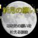 新月の願い - あなたの願いを叶える秘法