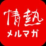 偉人の名言集アプリ 「情熱メルマガ」