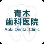 青木歯科医院