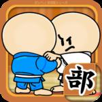 ガンバレ!柔道部 – 無料の簡単ミニゲーム!