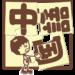 並び替え 中国語+